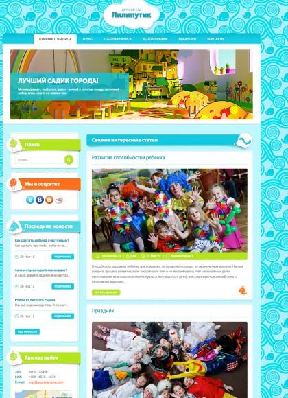 Как сделать свой сайт для детей