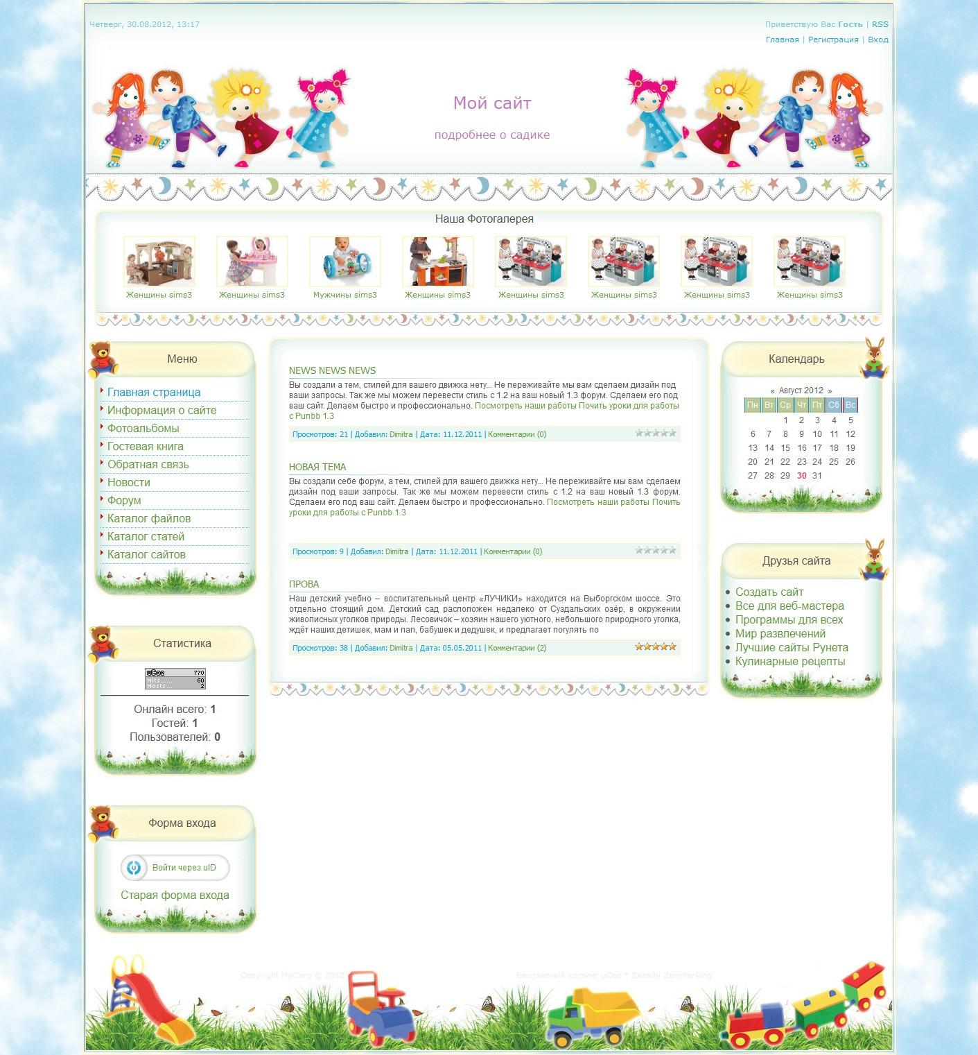 шаблон сайта детский садик: