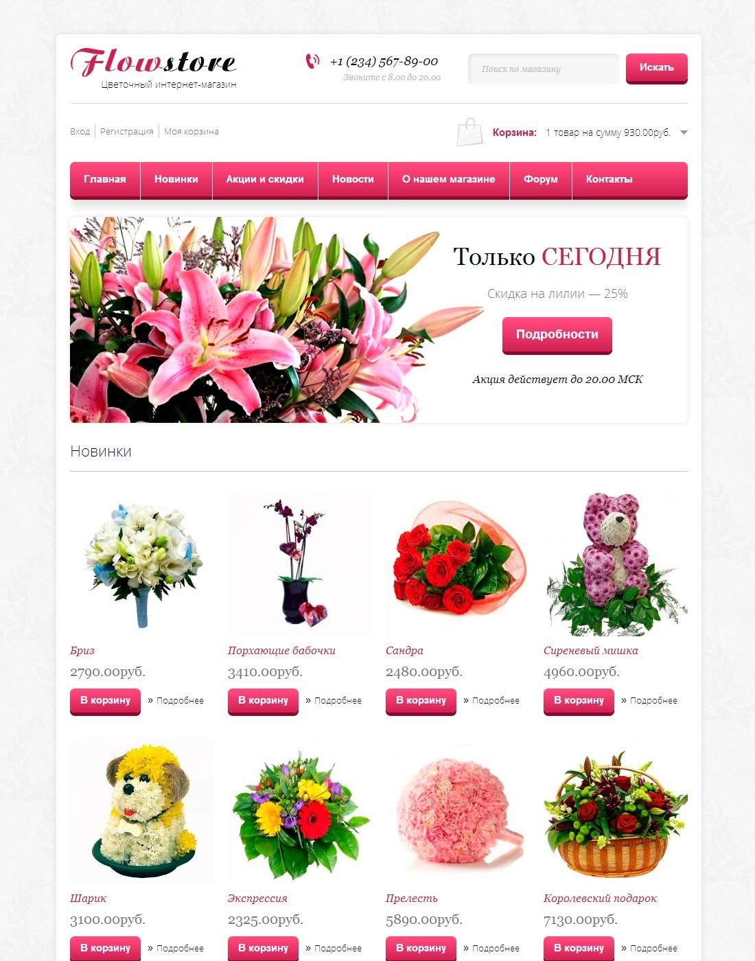 Собрать треугольный, интернет магазин цветы партнерка