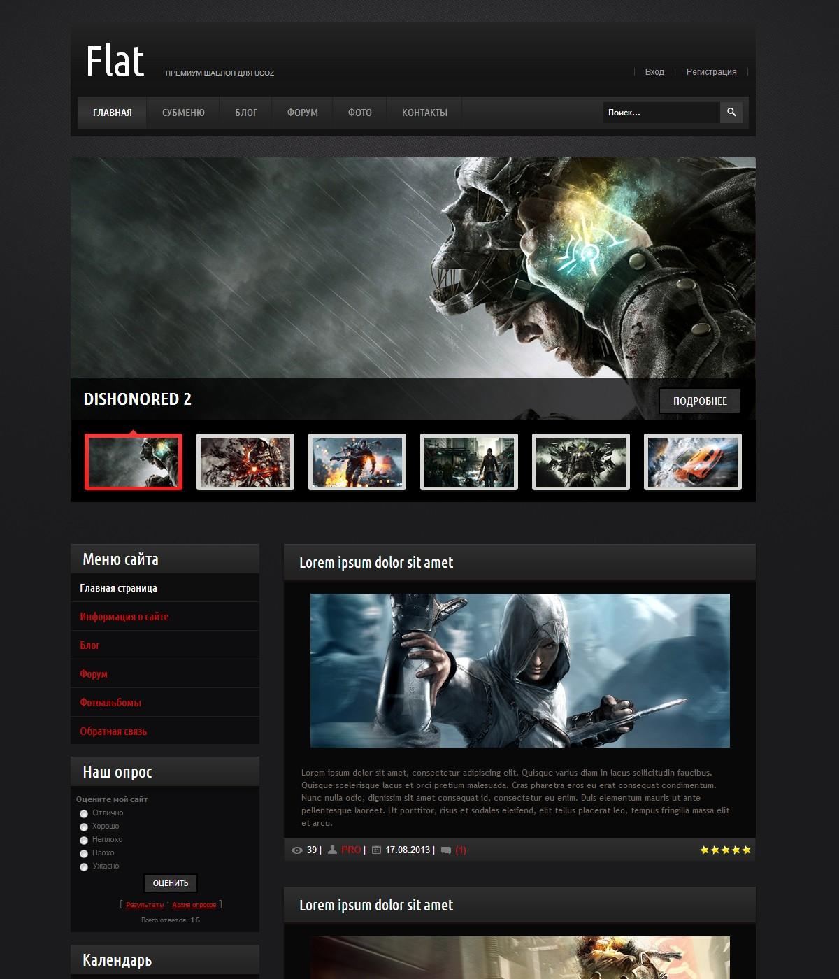 ucoz шаблон для игрового сайта