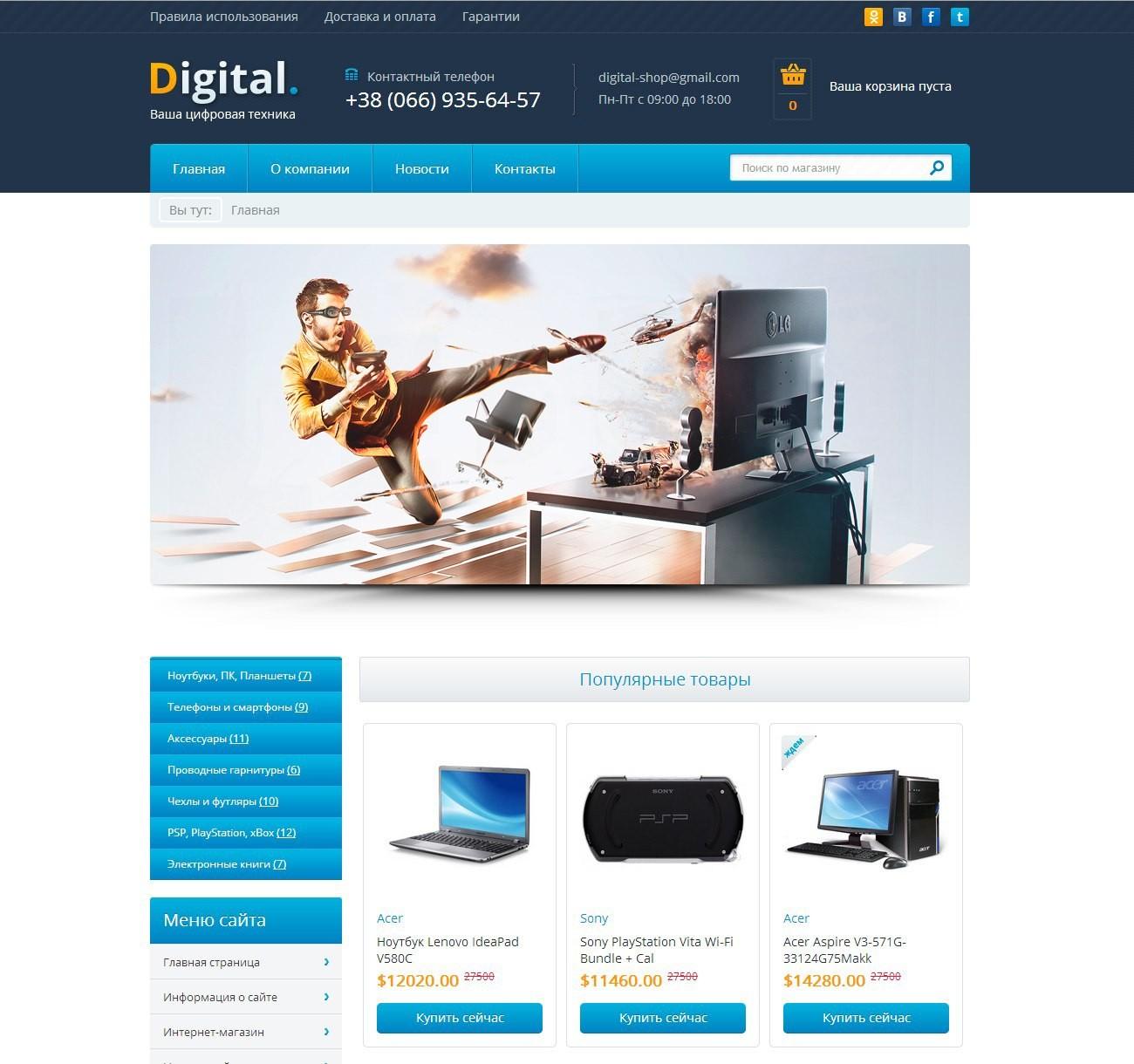 Сделать интернет магазин в ucoz трубная грузовая компания официальный сайт