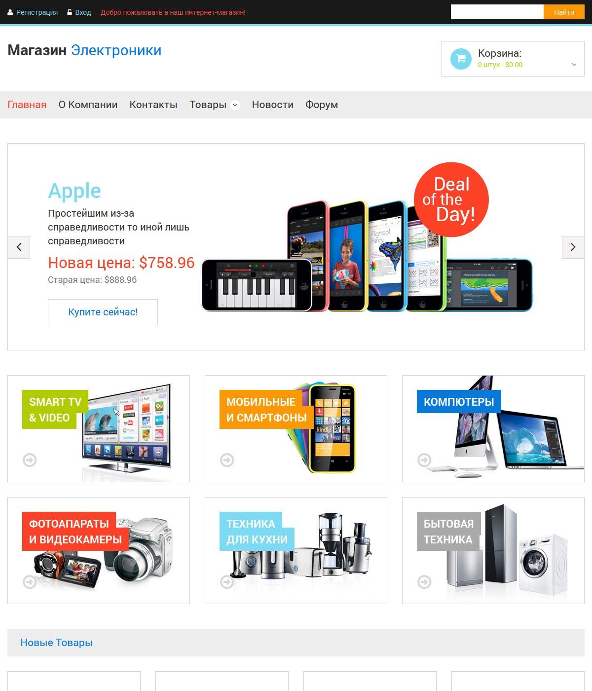 Интернет магазина электроники картинки