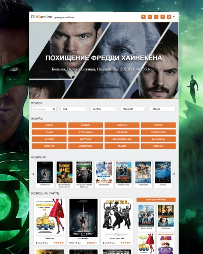 HDonline — адаптивный шаблон для сайта фильмов онлайн Hdonline
