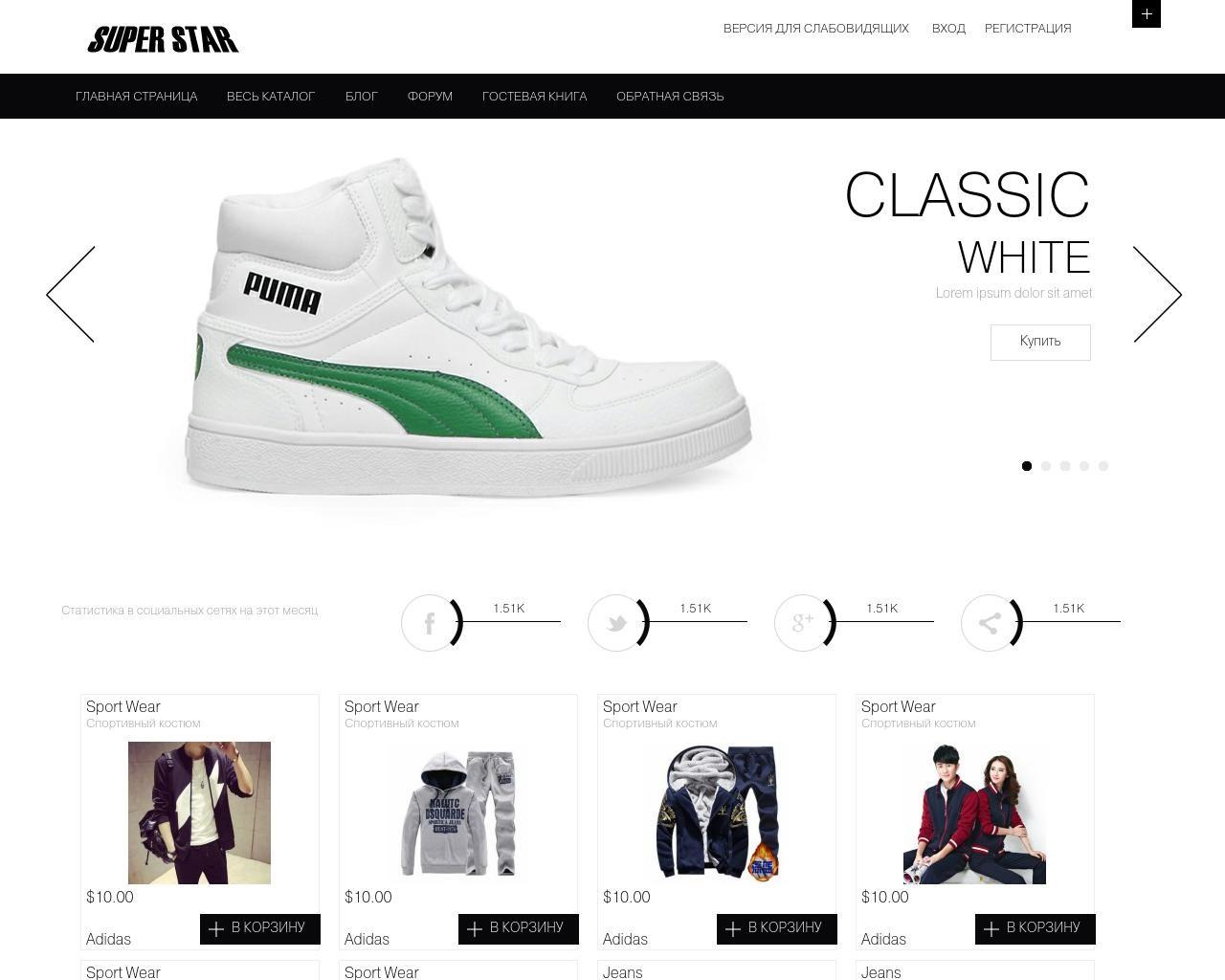 e4374520f2c SuperStar – стильный адаптивный шаблон по продаже брендовой одежды