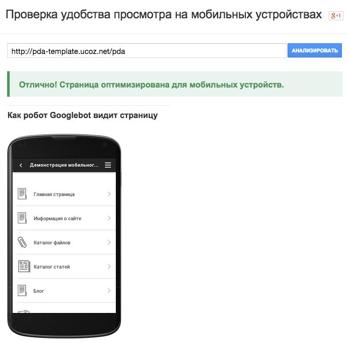 Гдз для мобильной версии